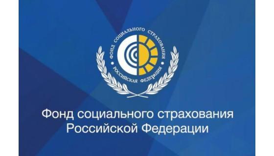 Денежная компенсация производимая за счет средств ФСС